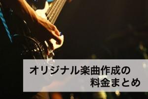 オリジナルソング制作