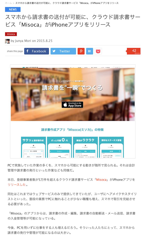 スマホから請求書の送付が可能に、クラウド請求書サービス「Misoca」がiPhoneアプリをリリース