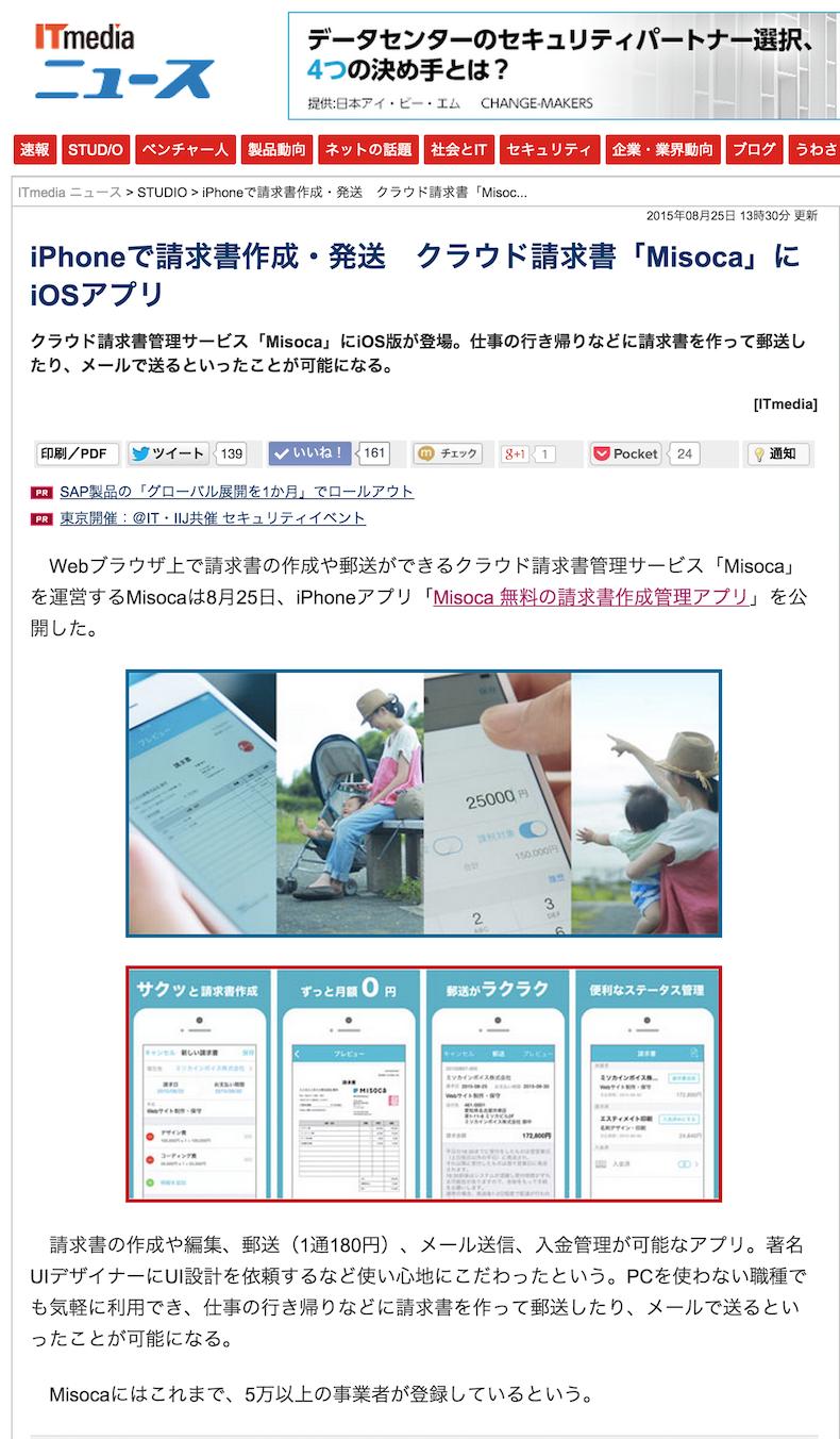 iPhoneで請求書作成・発送 クラウド請求書「Misoca」にiOSアプリ