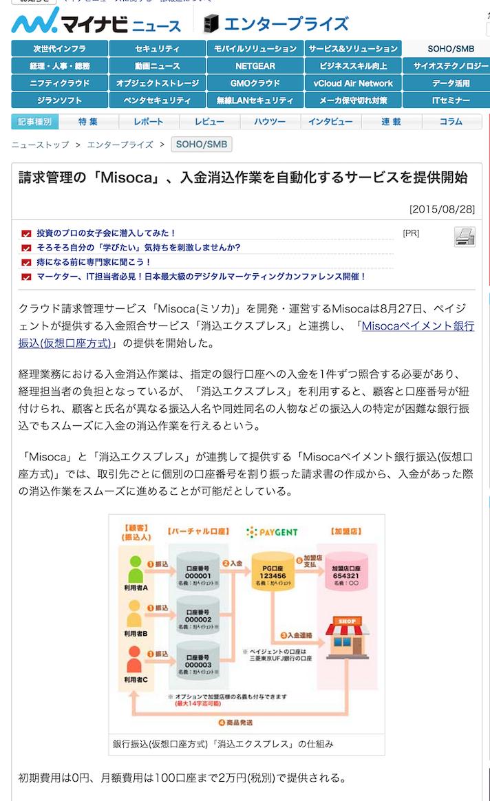 請求管理の「Misoca」、入金消込作業を自動化するサービスを提供開始