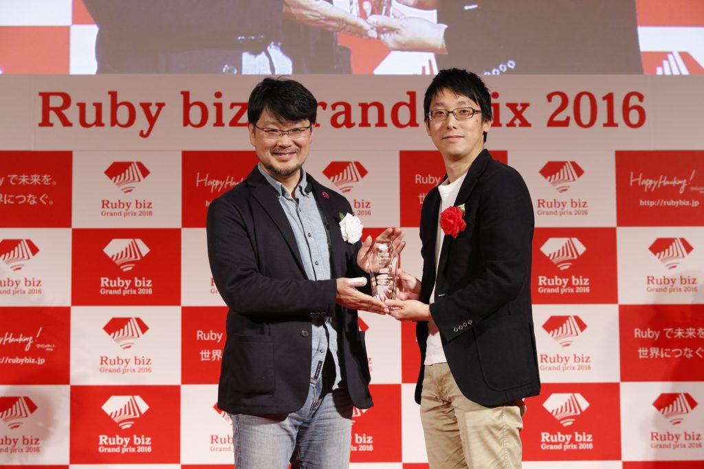 Rubybizグランプリ表彰式