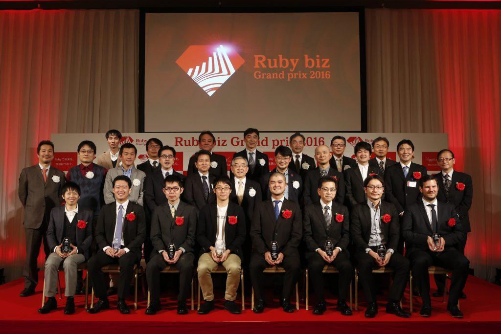 Rubybizグランプリ集合写真