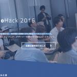 OthloHack 2016に行ってきました #othlotech