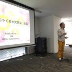 平成28年度 起業家甲子園・起業家万博 東海地区大会 ICT Mentor Platform ビジネスプラン発表会に行ってきました