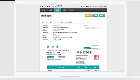 Misoca使い方ガイド