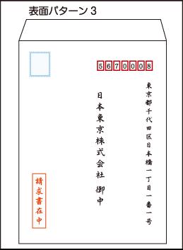 封筒の書き方 表面パターン3