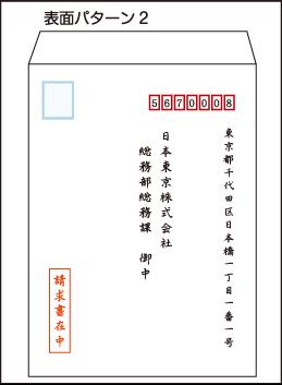 封筒の書き方 表面パターン2