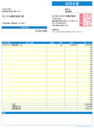 源泉徴収税の自動計算付き-請求書テンプレート