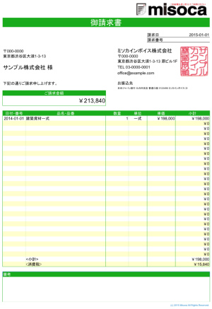 ロゴ入り・緑-請求書テンプレート