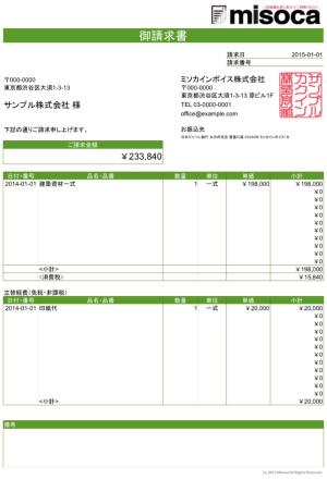 請求書テンプレート-立替経費対応