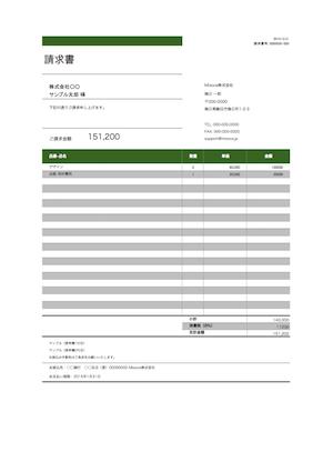 請求書テンプレート-シンプルグリーン2