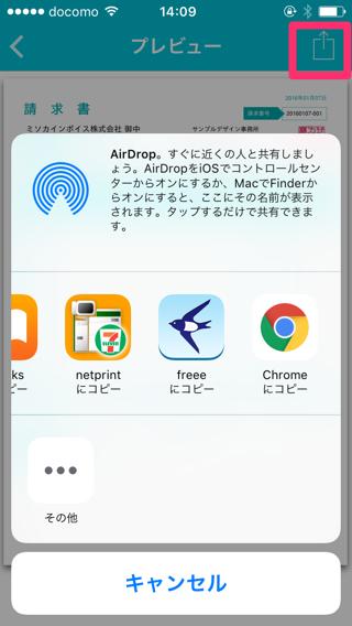 Misocaアプリ-操作