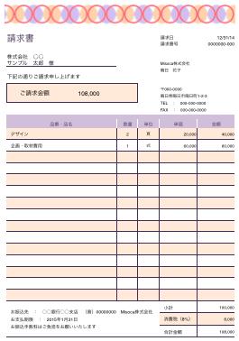 請求書テンプレート-カラフルサークル