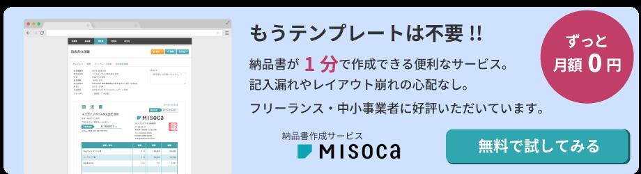 納品書作成サービス「Misoca」なら1分で納品書が完成