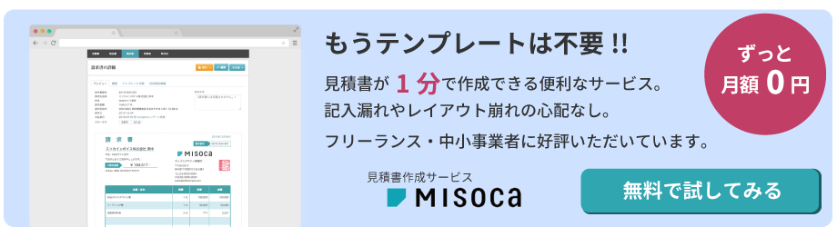 請求書作成サービス「Misoca」なら1分で請求書が完成