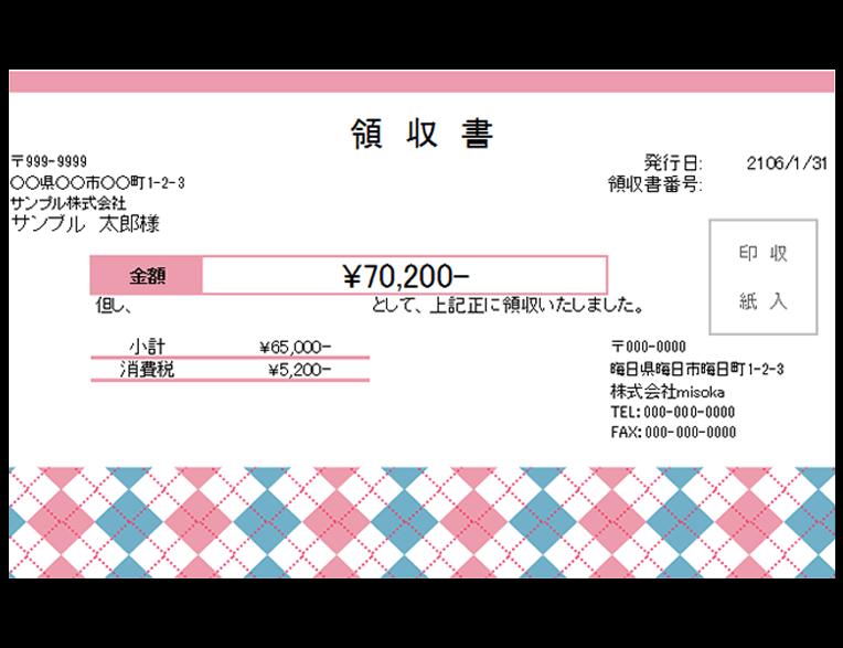 アーガイル柄の領収書テンプレート ピンク・ブルー