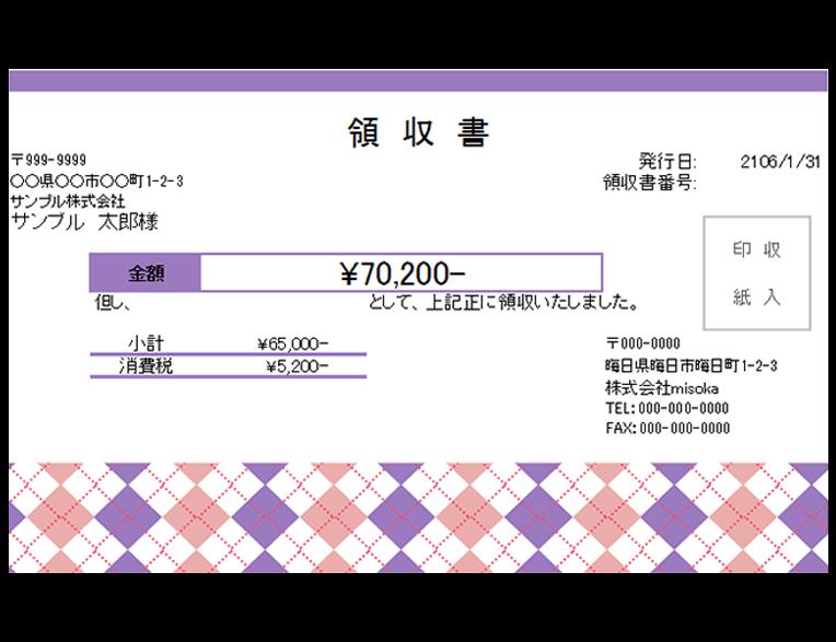 アーガイル柄の領収書テンプレート 紫