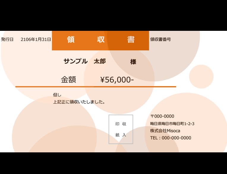 シャボン玉の領収書テンプレート オレンジ