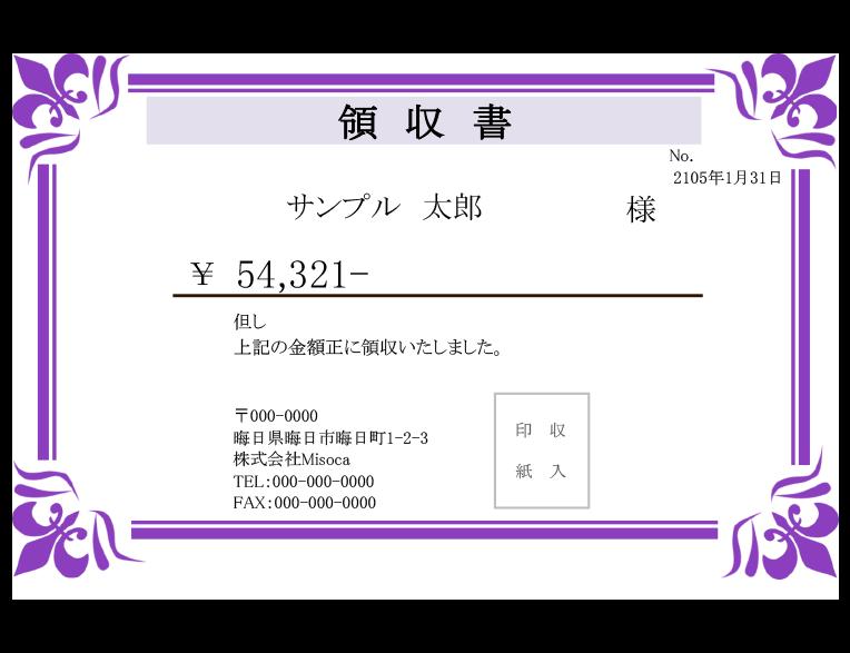 紫 クラシック模様 領収書テンプレート