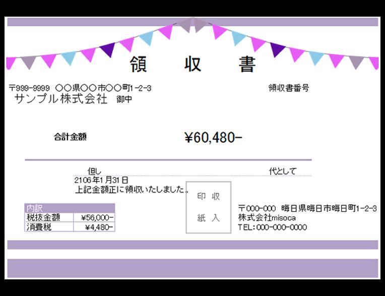フラッグの領収書テンプレート 紫