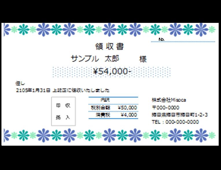 花柄の領収書テンプレート ブルー