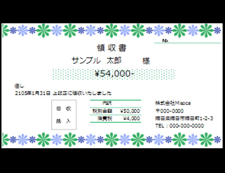 花柄の領収書テンプレート グリーン