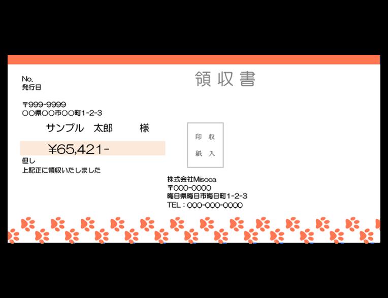 オレンジ 足跡模様 領収書テンプレート
