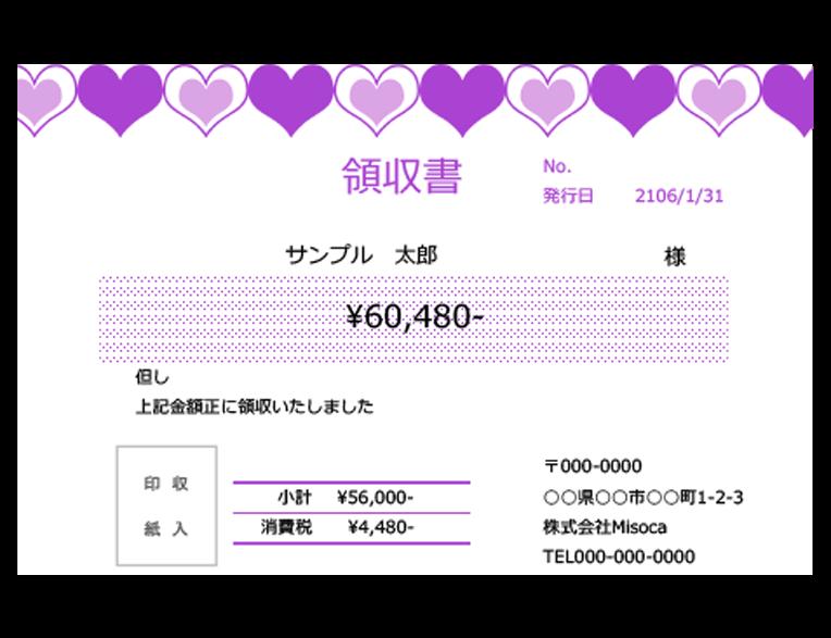 ハートの領収書テンプレート 紫