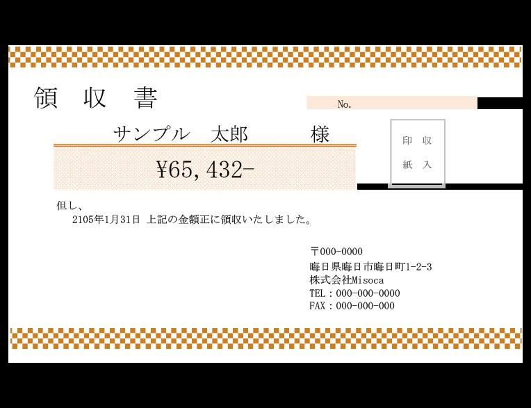 オレンジ市松模様 領収書テンプレート