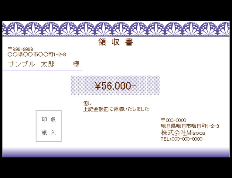 エレガントな領収書テンプレート 紫