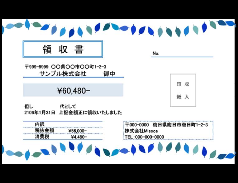 リーフの領収書テンプレート ブルー