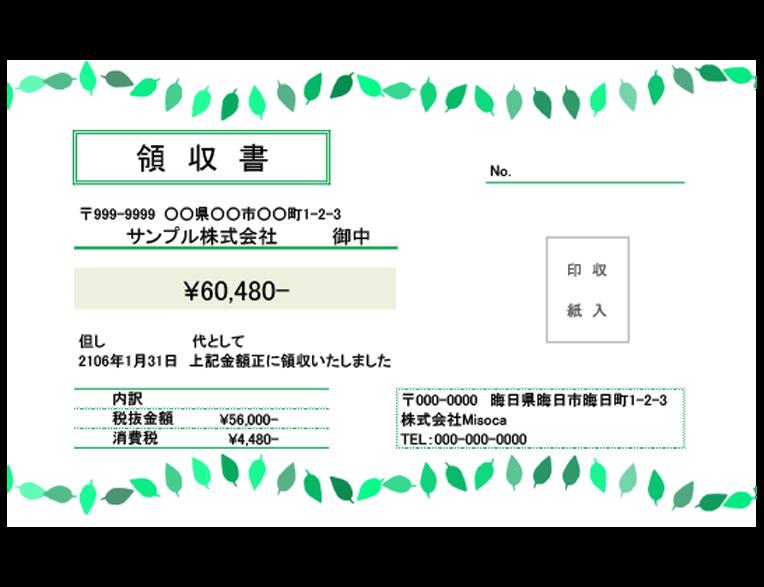 リーフの領収書テンプレート グリーン