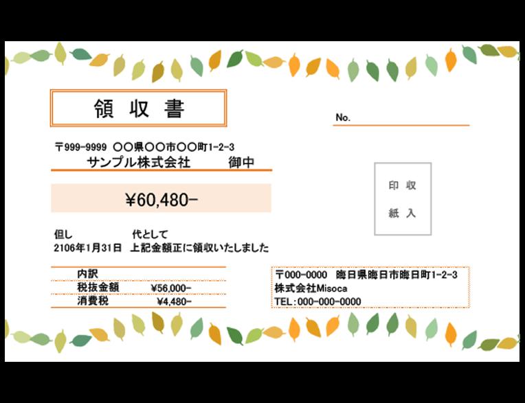 リーフの領収書テンプレート オレンジ