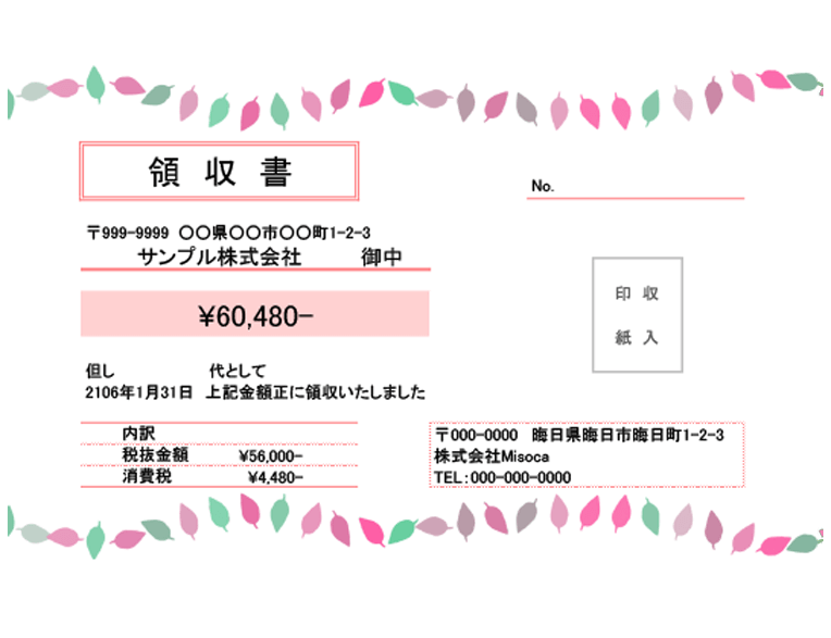 リーフの領収書テンプレート ピンク