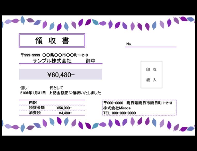 リーフの領収書テンプレート 紫
