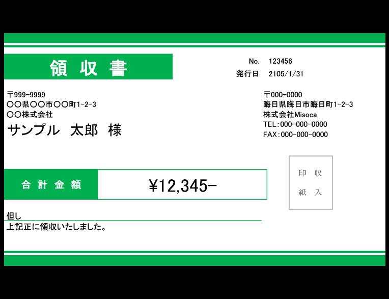 緑ライン 領収書テンプレート