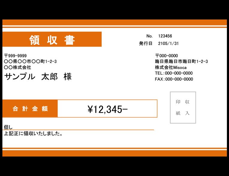 オレンジライン 領収書テンプレート