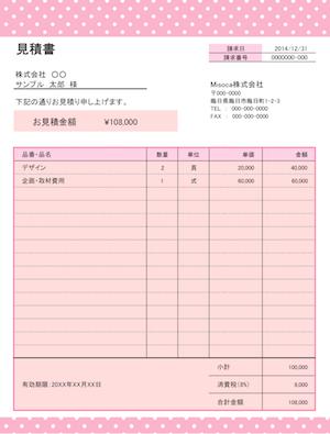 見積書テンプレート-ドット ピンク