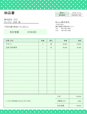 納品書テンプレート-ドット グリーン