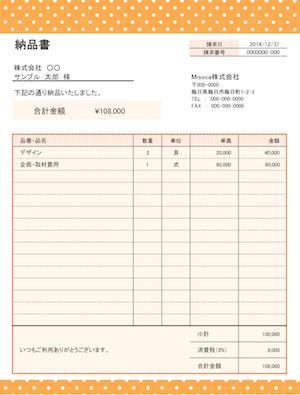 納品書テンプレート-ドット オレンジ