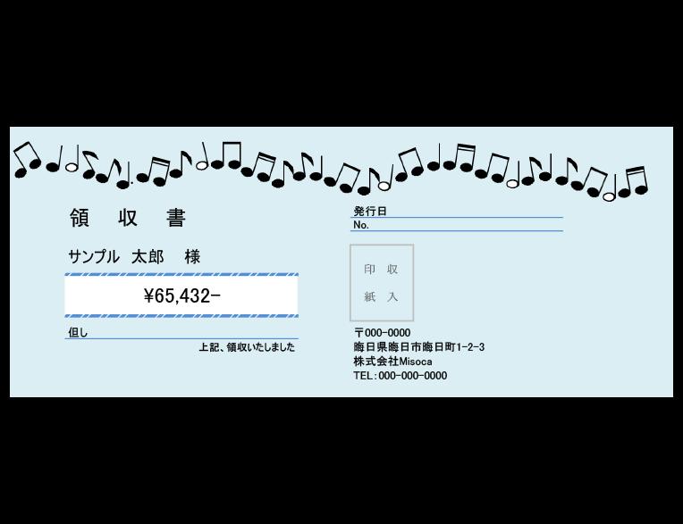 ブルー音符 領収書テンプレート