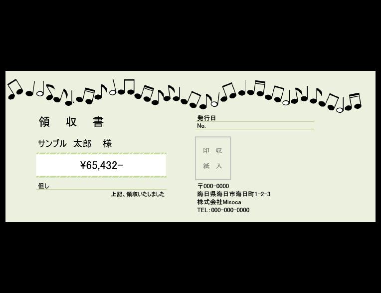 緑音符 領収書テンプレート