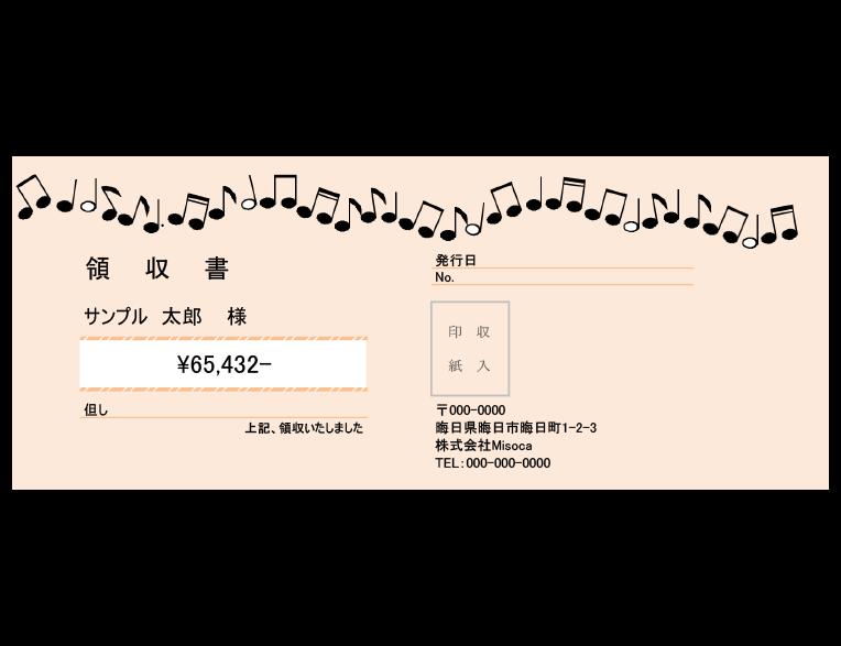 オレンジ音符 領収書テンプレート