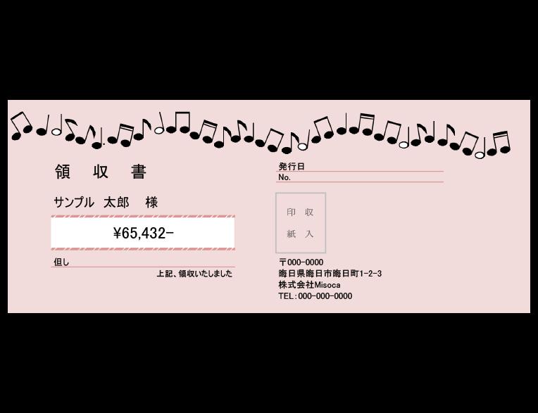ピンク音符 領収書テンプレート