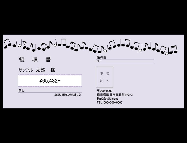紫音符 領収書テンプレート