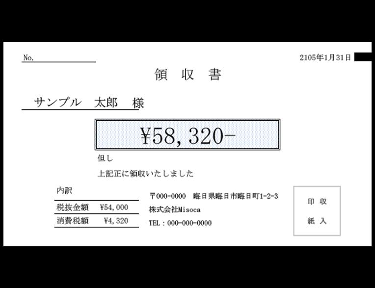 シンプルなデザインの領収書テンプレート6