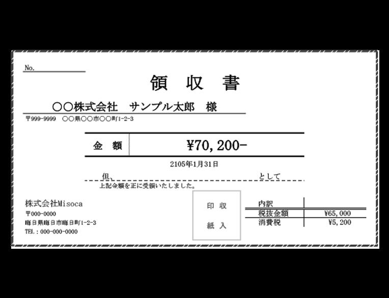 シンプルなデザインの領収書テンプレート10