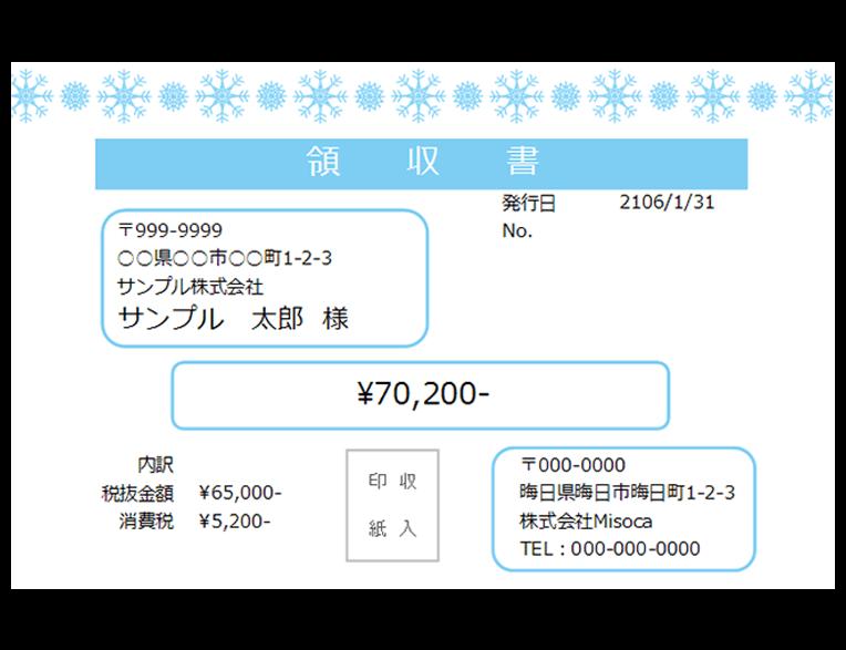 領収書テンプレート 雪の結晶 ブルー
