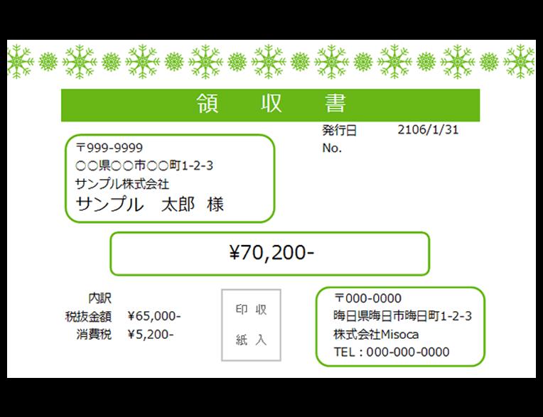 領収書テンプレート 雪の結晶 グリーン