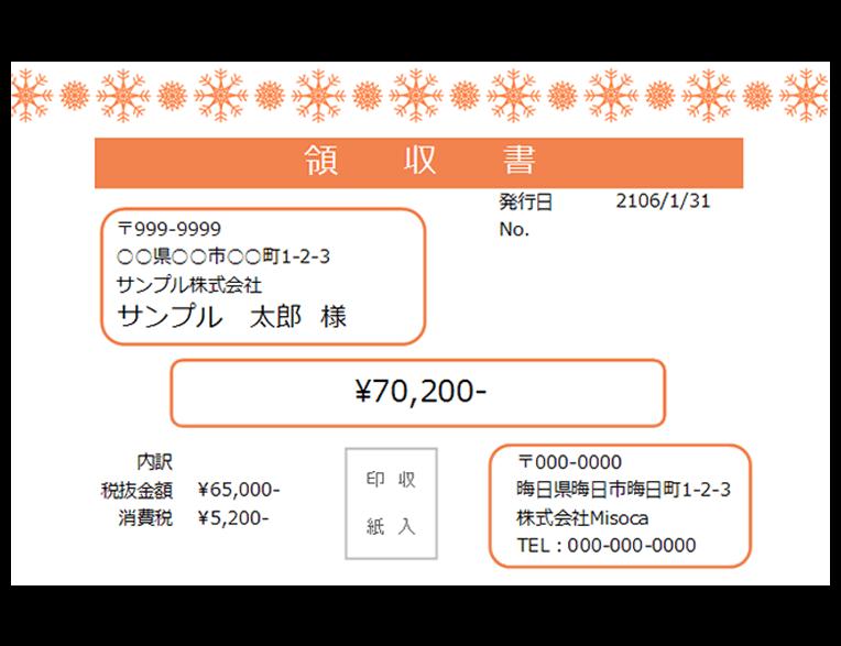 領収書テンプレート 雪の結晶 オレンジ